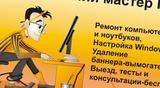 Ремонт, настройка П. К и ноутбуков у Вас дома