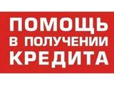 Кредит для ООО,ИП,ФИЗ.ЛИЦ. 100Т- 5МЛН. Упрощенный порядок.
