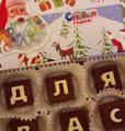 Буквы из бельгийского шоколада