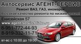 АГЕНТ-СЕРВИС автосервис